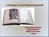 Правда Сони Мармеладовой