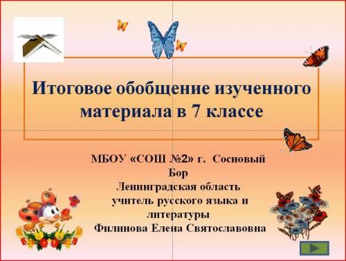 знакомство с причастием урок русского языка