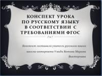 """Конспект и презентация к уроку русского языка """"Введение. Русский язык в современном мире"""""""