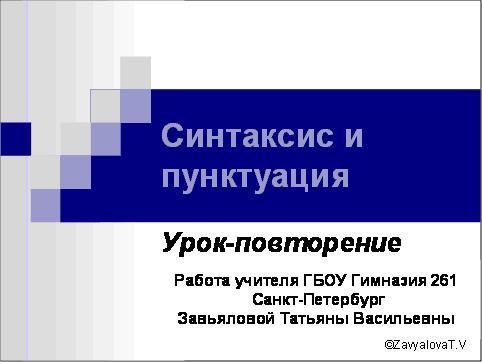 """План-конспект урока по теме  """"Подготовка к ГИА в... Предмет: русский язык Класс: 5 Тип урока: комбинированный Базовый..."""