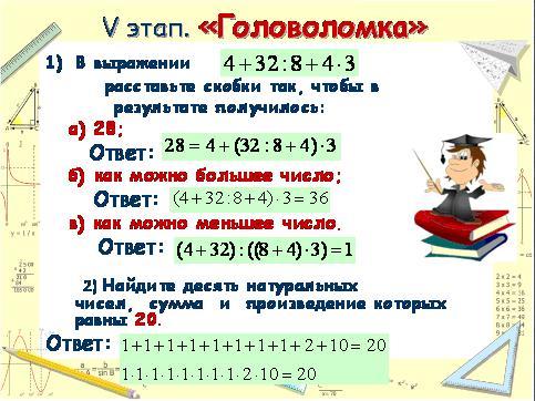 Презентация внеклассного мероприятия по математике для 5 класса действия с натуральными числами