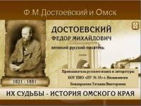 Достоевский и Омск