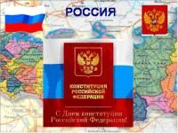 Конституция - основной закон РФ