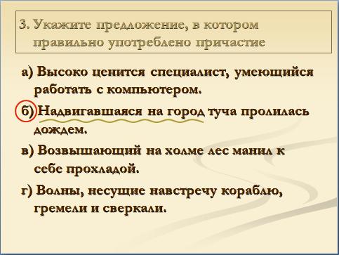 Контрольный тест по русскому языку для класса Работа над  Целевая