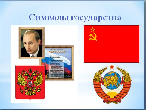 Разработка внеклассного мероприятия по конституции рф.
