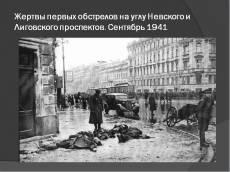 Презентация Блокада Ленинграда