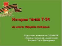"""Презентация к внеклассному мероприятию """"История танка Т-34"""""""