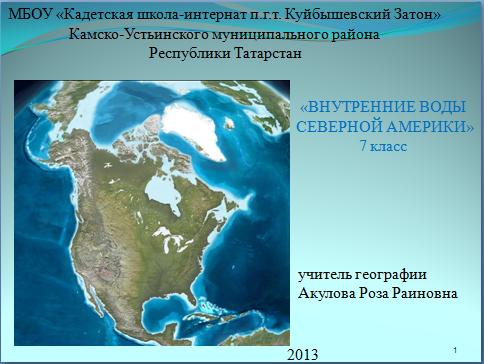 Презентация на тему северная америка 7 класс