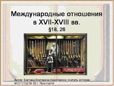 7 класс история присоединение украины к россии презентация
