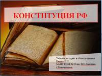 Конституция РФ. Общая характеристика