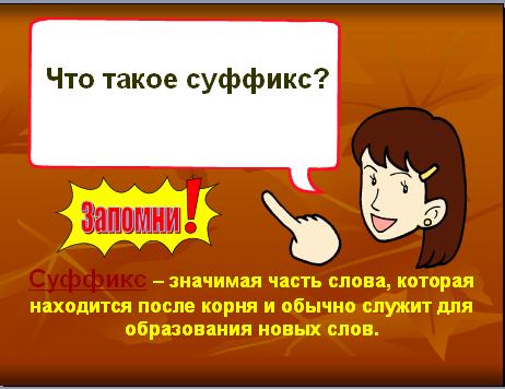 Уроки русского языка Русский язык Целевая