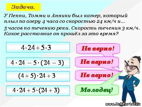 презентация по математике 5 класс виленкин уравнение