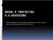 Биография и творчество Н.А. Некрасова