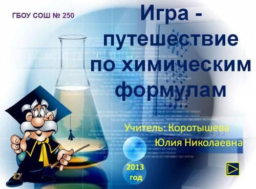 учительский портал химия презентации бесплатно