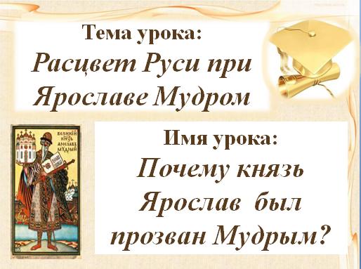 Руси при Ярославе Мудром.