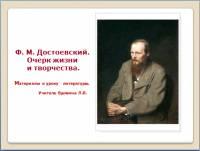 Ф.М. Достоевский. Страницы жизни и творчества