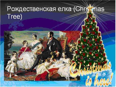 Презентацию powerpoint на тему рождество