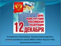 Внеклассное мероприяте к Дню Конституции РФ