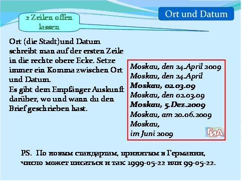 письмо на немецком языке образец