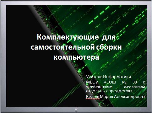 Скачать тема для презентаций информатика