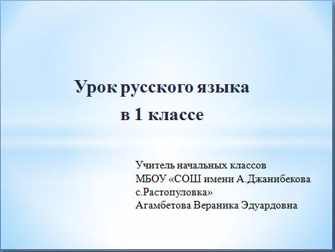 конспект урока по литературному чтению скребицкий весна художник