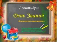 """Конспект и презентация внеклассного мероприятия """"День Знаний"""". 1 класс."""