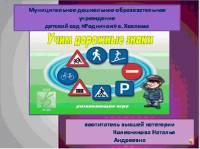 Светофорик Стихи детям о безопасном поведении на дорогах