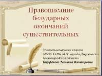 Интерактивная доска русский язык