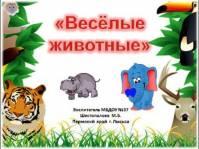 Презентация Весёлые животные