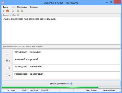 уроки русского языка 5 класс лексика презентации