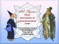 Сценарий и презентация игры-викторины по сказкам А.С. Пушкина