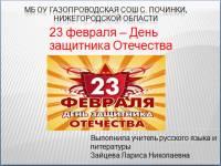 Презентация 23 февраля - День защитника Отечества