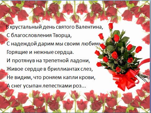 Поздравления с днем святого валентина учитель