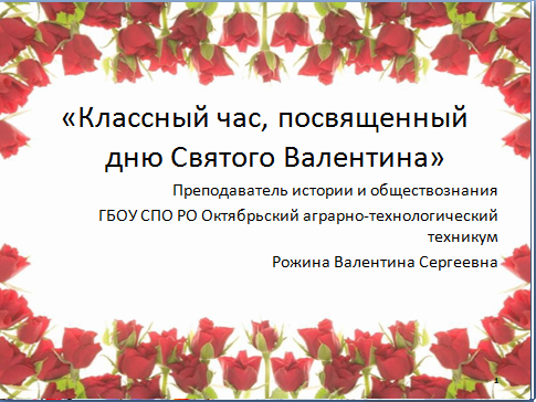 презентация для детей про день святого валентина