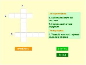 Практический курс. Занятие 21. Создание интерактивных кроссвордов в MS Power Point с использованием VBA