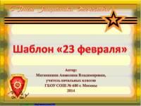 Шаблоны для оформления презентаций по теме  «23 февраля»
