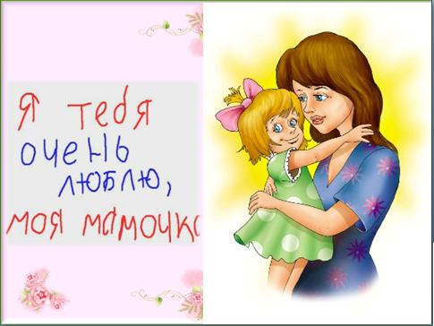Интересный сценарий к празднику день матери