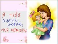 Милые мамы