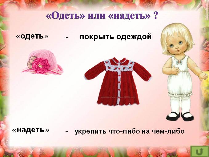 multimediynaya-prezentatsiya-po-teme-glagol-2-klass