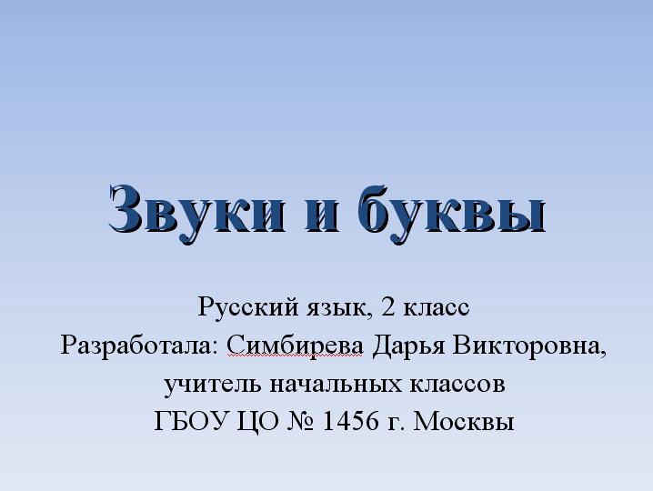 Занимательные задания для 2 класса по русскому языку по теме звуки и буквы