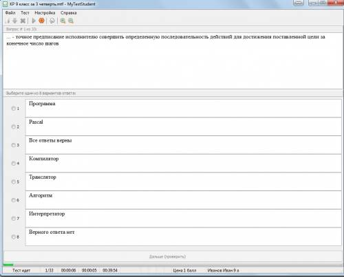 Контрольная работа по ИКТ в классе по темам Алгоритм Язык  Целевая