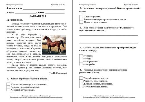 Контрольные работы для начальной школы Начальная школа Предмет Метапредметные