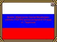 "Шаблоны для презентаций ""День Победы"""