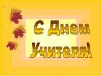 Сценарий и презентация к празднику День учителя