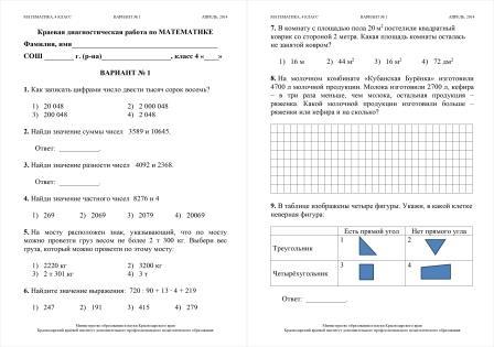 Краснодарские контрольные работы по математике 355