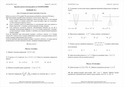 Контрольные работы по математике Математика Целевая аудитория для 9 класса