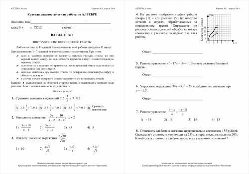 Итоговая контрольная работа по математике 6 класс с ответами 2014