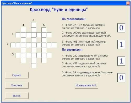 тесты по информатике онлайн: