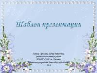 Шаблоны презентаций - 12
