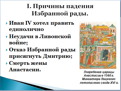 о периоде истории России с